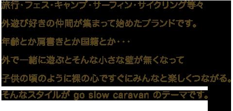 旅行・フェス・キャンプ・サーフィン・サイクリング等々~